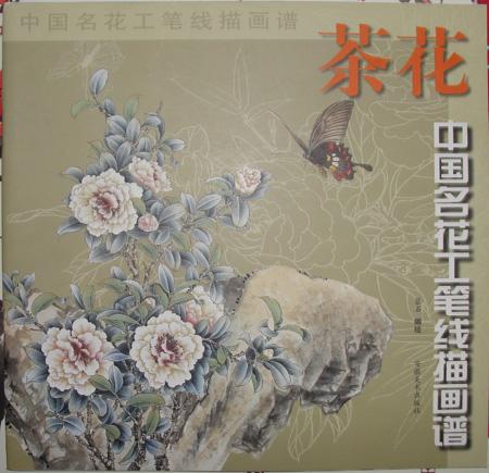 茶花 中国名花工笔线描画 -海南省中山书画院