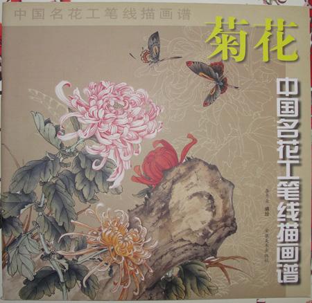 菊花 中国名花工笔线描画 -海南省中山书画院