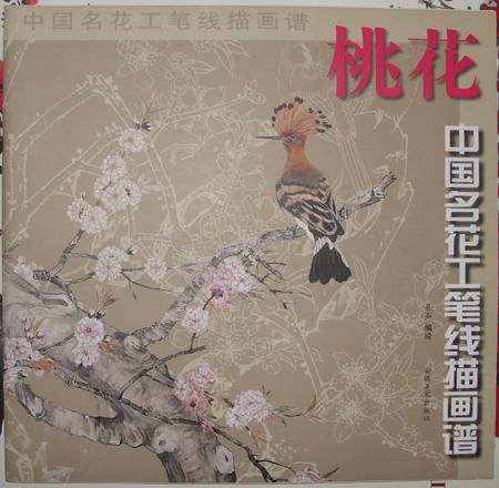桃花 中国名花工笔线描画 -海南省中山书画院