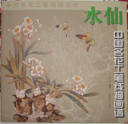水仙 中国名花工笔线描画